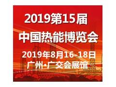 2019第15届中国热能博览会(2019热博会)