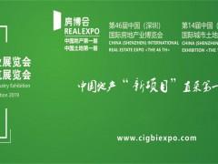 2019中国(深圳)国际绿色建筑产业展览会