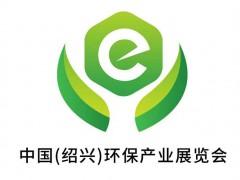 2020绍兴工业环保欢迎您