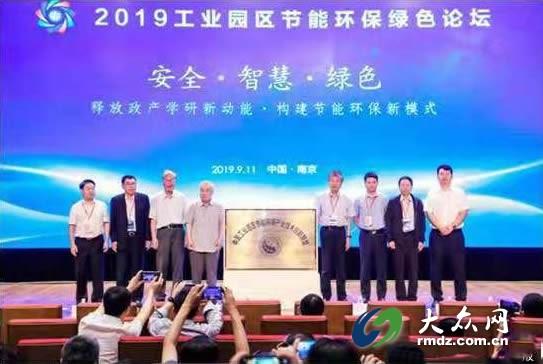 """""""2019工业园区节能环保绿色论坛""""在南京开幕"""