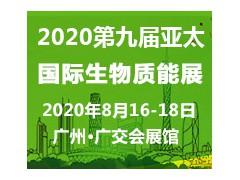 2020第九届亚太国际生物质能展(2020生物质能展)