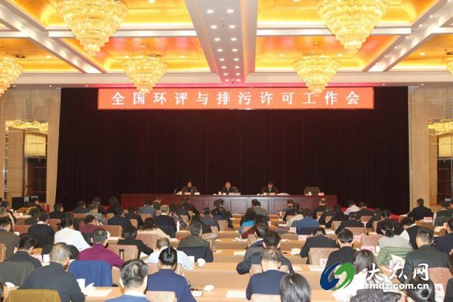 全国环境影响评价与排污许可工作会议在京召开
