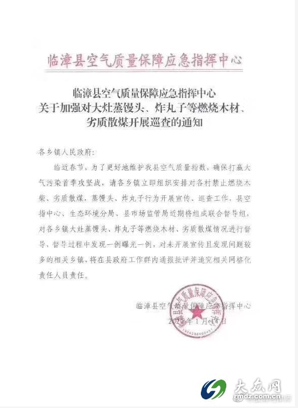 河北临漳发文被疑禁止居民蒸馒头炸丸子 官方回应