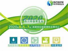 2020四川环保博览会——西部环保行业盛会